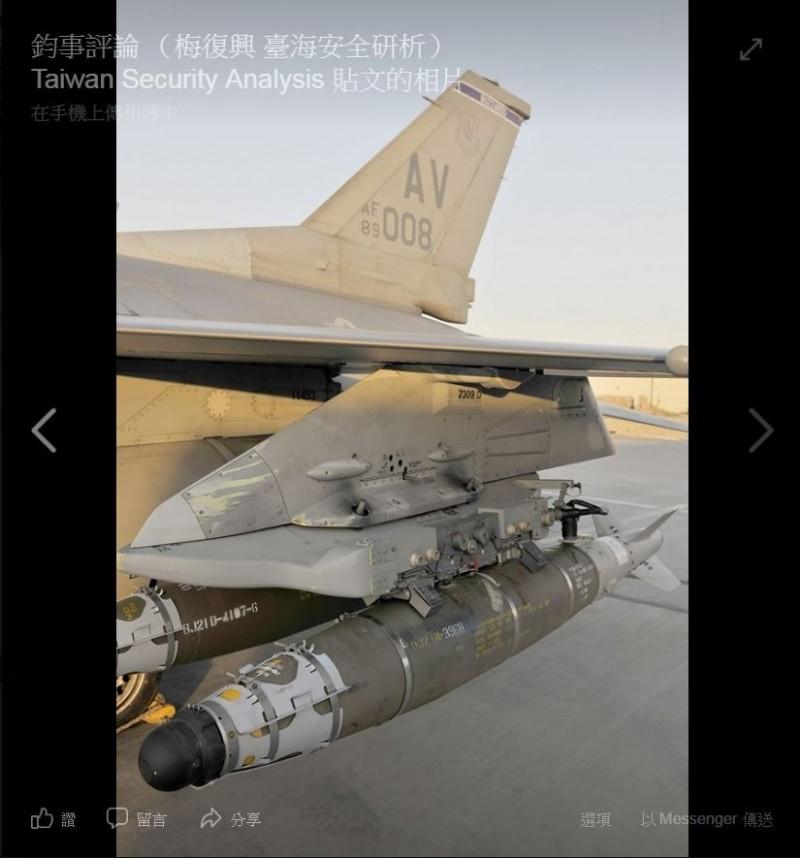 梅復興指出,這次軍售以戰機本身暨直屬系統為主,武器彈藥並未納入,唯一「偷渡」的是GBU-54雷射導引聯合直攻彈藥(LJDAM)的導引段。(圖翻攝自臉書)