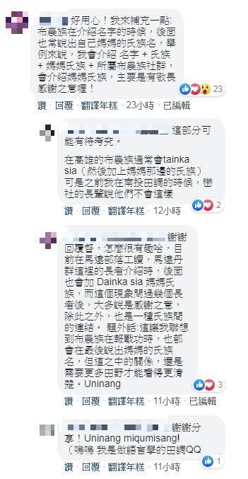 該則貼文也引起網友們的熱烈迴響及學術討論。(圖擷取自臉書_教育部)