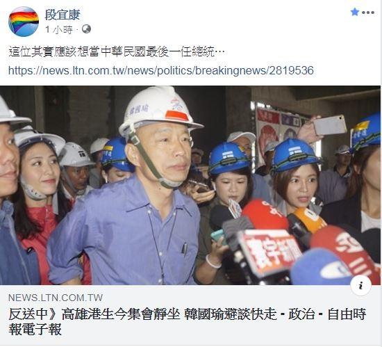 段宜康稍早在臉書上酸韓國瑜,這位其實應該想當中華民國最後一任總統。(圖擷取自段宜康臉書)