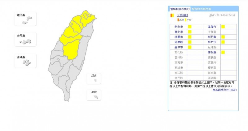 氣象局對南投以北9縣市發布大雨特報。