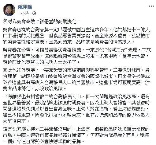 作家顏擇雅在臉書分析,直指「我認為吳寶春做了很愚蠢的商業決定」。(圖翻攝自臉書)
