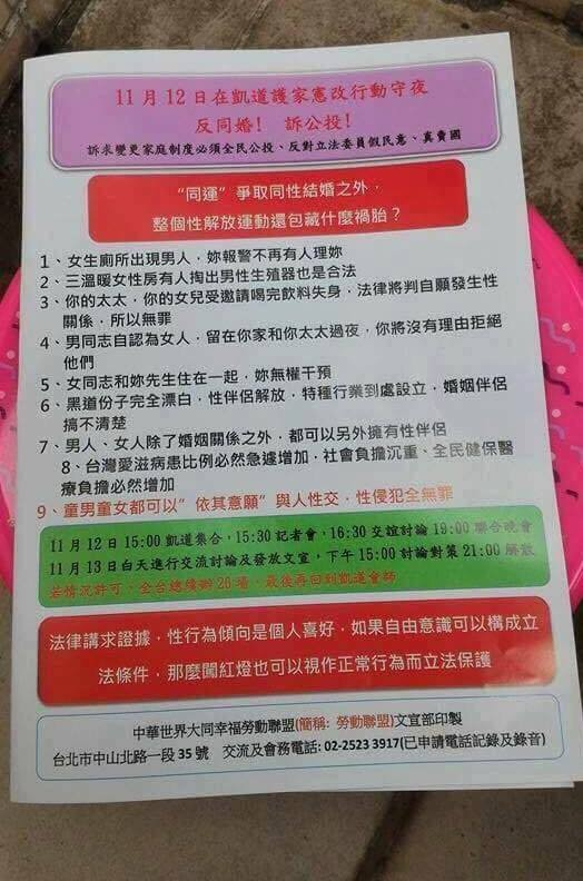 中華世界大同幸福勞動聯盟12日將在凱達格蘭大道舉行反同婚晚會。(圖擷取自臉書)