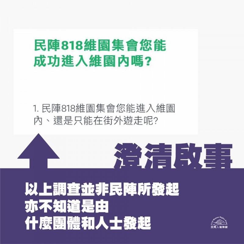 針對網路突然出現以「能不能進得了會場」為題的問卷調查,香港民陣強調,他們並未進行該項調查,呼籲民眾提防有心人士刻意藉此收集網路IP。(圖擷自民間人權陣線 Civil Human Rights Front臉書)