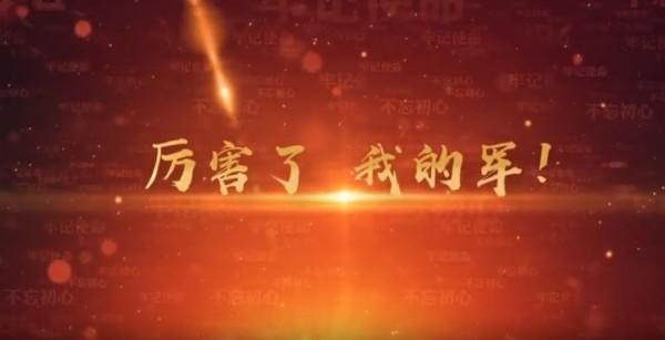 中國現又有一最新力作,為共軍耀武揚威之宣傳影片「厲害了,我的軍」。(圖擷取自影片)