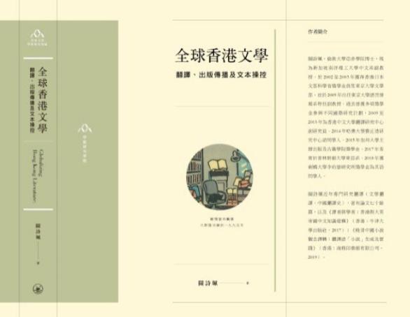 出生于香港的关诗佩新加坡南洋理工大学中文系副教授完成新书,打算在香港出版,却被有中资背景的三联书店出版社称内容涉及「六四」事件,要求修改,她悍然拒绝,决定改交由台湾出版。(图撷取自黄念欣网志)