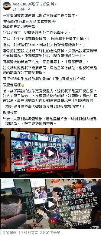 Ada Chu表示她多次提到「班機延誤對我工作影響不大」,並表示「不追究損失補償」、「支持罷工行動」、「支持勞權意識提升」,但東森新聞並未播出。(圖取自Ada Chu臉書)