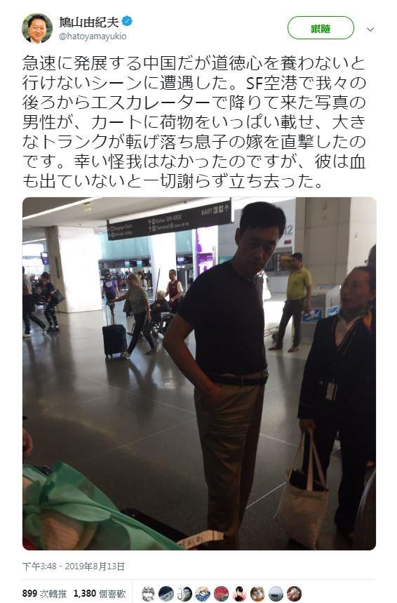 日本前首相鳩山由紀夫發文指責,曝光一名中國遊客的惡行,並怒轟中國遊客「道德感低落」。(圖片擷取自推特)