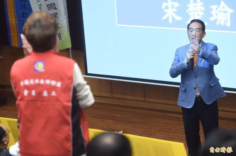 親民黨總統候選人宋楚瑜7日參加「2020總統暨台北市立委候選人教育政策座談會」,席間有代表要求楚瑜幫助國瑜。(記者簡榮豐攝)