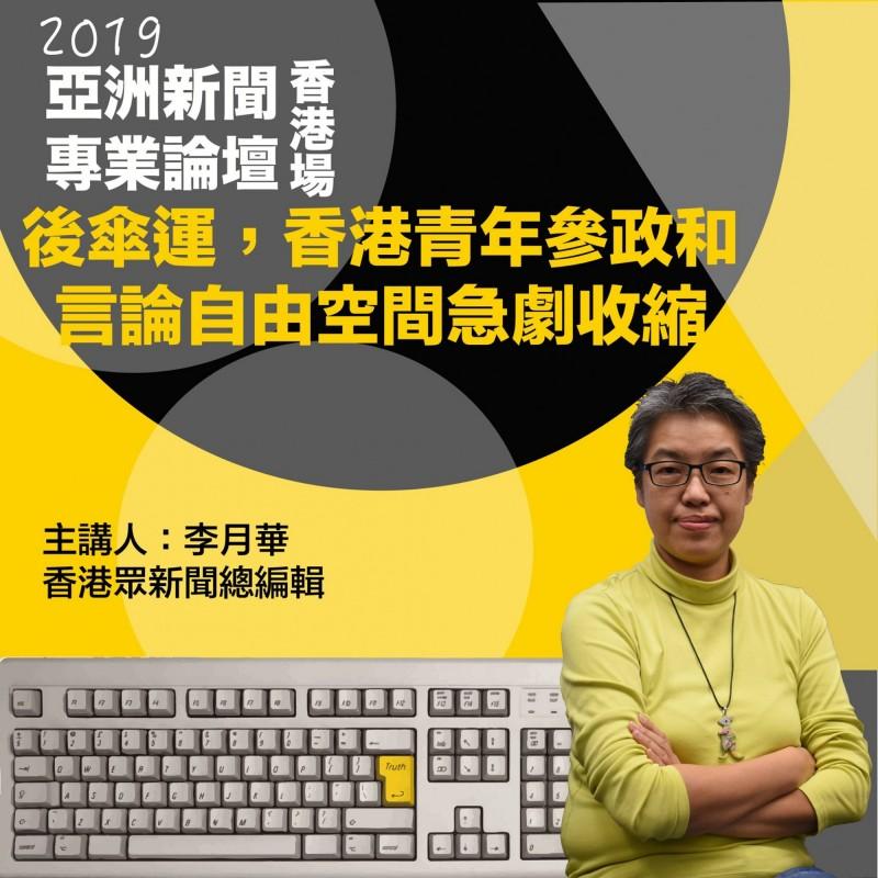 李月華表示,要是有人跟你說「一國兩制是最好解決台灣跟中國大陸的問題」的話,你看看香港然後不要相信。(圖擷取自卓越新聞獎基金會臉書)