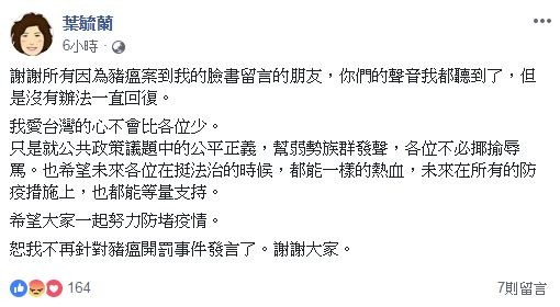 葉毓蘭20日於自己的帳號發文,表示不會再針對豬瘟開罰事件發言。(圖擷取自臉書)