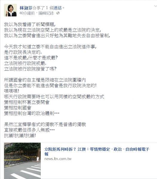 民進黨立法委員林淑芬痛批江宜樺,憑什麼決定立法委員自由進出立院這件事。(圖擷取自林淑芬臉書)