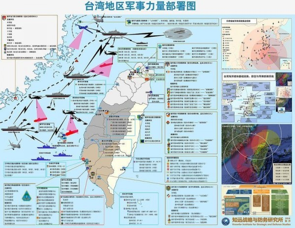 中國民間機構發行的《台灣地區軍事力量部署圖》,內容極為詳盡,包括軍團位置、飛彈射程、防空範圍應有盡有。(翻攝自「知遠戰略與防務研究所」)
