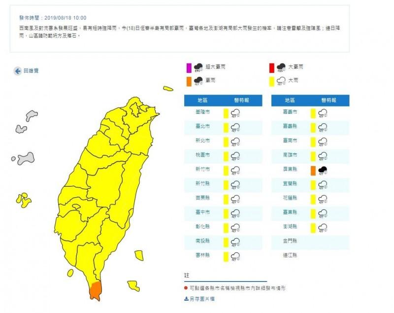 中央氣象局今上午10時,針對全台20縣市發布豪、大雨特報。(圖翻攝自中央氣象局)