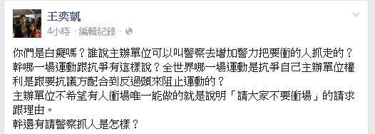 王奕凱學生解釋最新的決議即可。(圖擷取自王奕凱臉書)