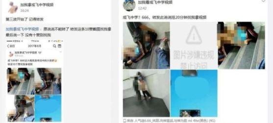 中國成都一名初中生,疑似在樓梯間性侵女同學。(圖擷自微博)
