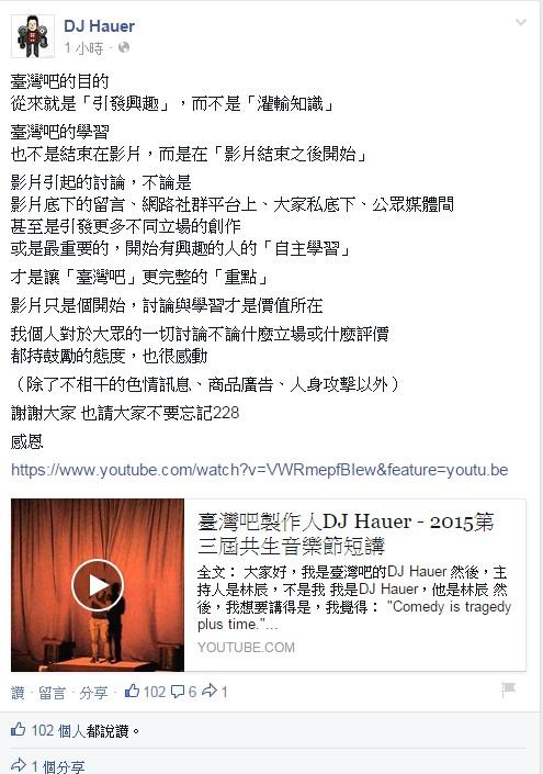DJ Hauer在臉書上PO文表示,「台灣吧的目的從來就是『引發興趣』,而不是『灌輸知識』」。(圖擷取自臉書)