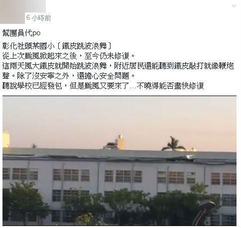 臉書社團《爆料公社》指出,位於社頭的某間國小其鐵皮屋頂自上次颱風過後就被掀起來,雖然該校已將工程發包,但目前尚未修復。(圖擷自《爆料公社》)