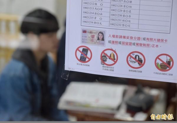圖為107年學測試場貼宣導文案提醒考生記得攜帶證件考試。(資料照)