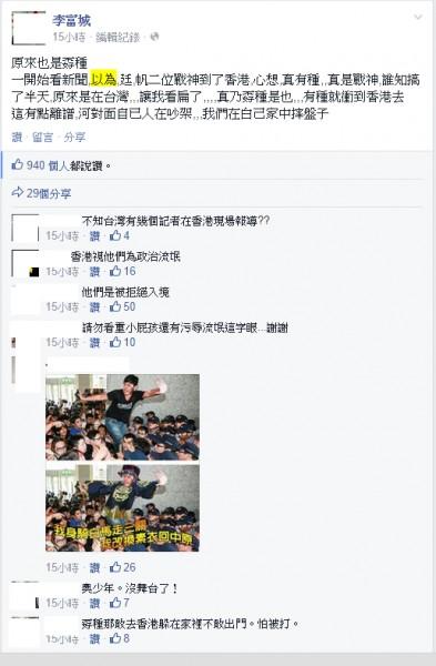 李富城在臉書批帆廷孬種。(圖片擷取自李富城臉書)