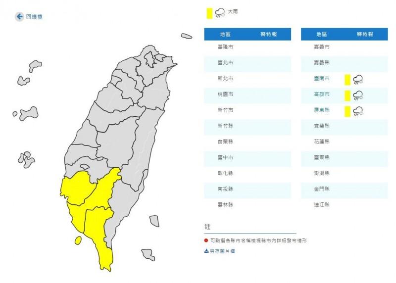 今日9時50分台南市、高雄市、屏東縣等3縣市發布大雨特報。(圖擷取自中央氣象局)