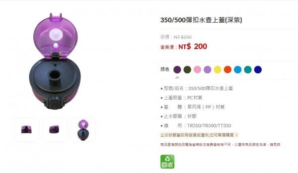 「太和工房」遭查出使用中國進口水壺蓋,溶出測試正庚烷蒸發殘渣達1754 ppm,超出標準逾57倍。(圖翻攝自官網)