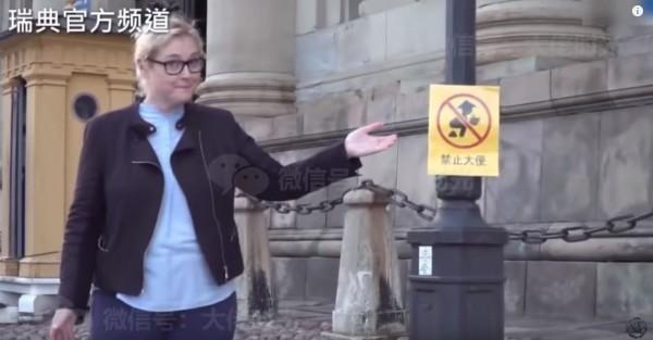 瑞典電視台9月下旬拍攝一段宣導短片反擊,提醒中國遊客別在瑞典隨地大小便。(圖擷自YouTube)