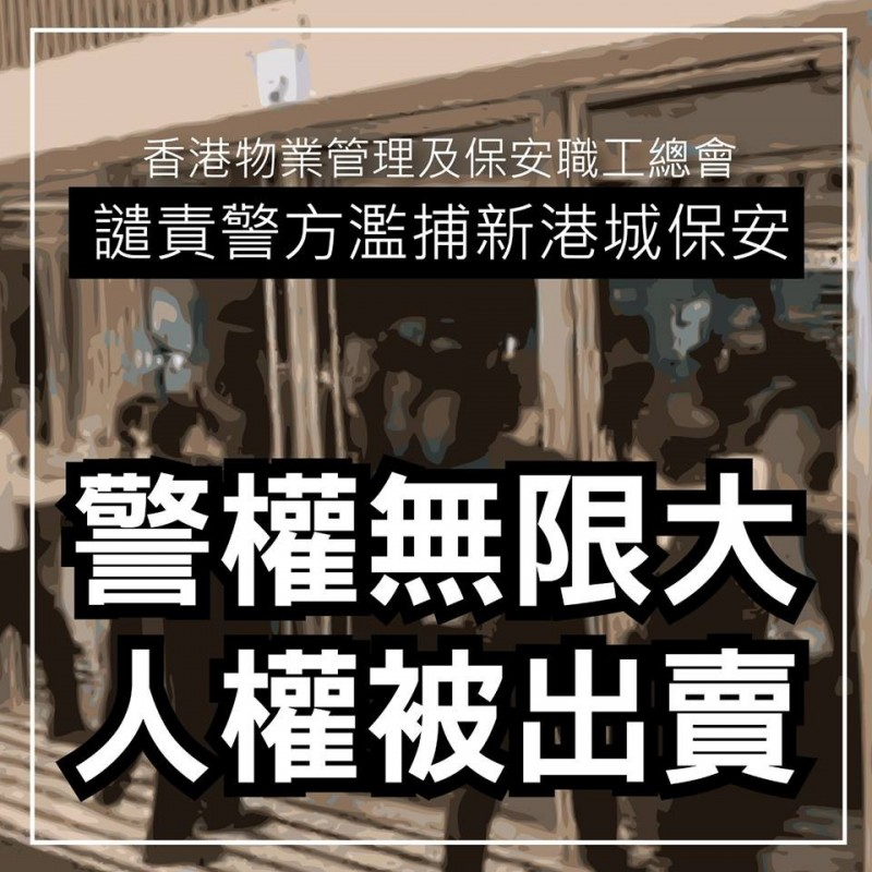 「香港物業管理及保安職工總會」發布聲明表示,警方此舉明顯是想恐嚇前線保安員,又指警員眼下已成為「不受限制的野獸」,促請政府成立獨立調查委員會。(圖擷取自臉書_香港物業管理及保安職工總會)