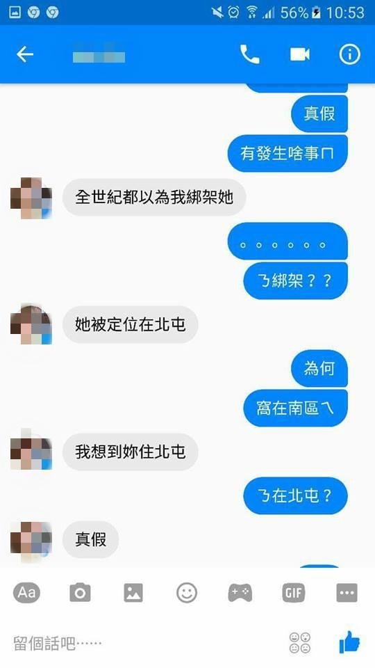 梁女與友人的對話內容陸續被網友曝光。(圖擷取自PTT八卦板)