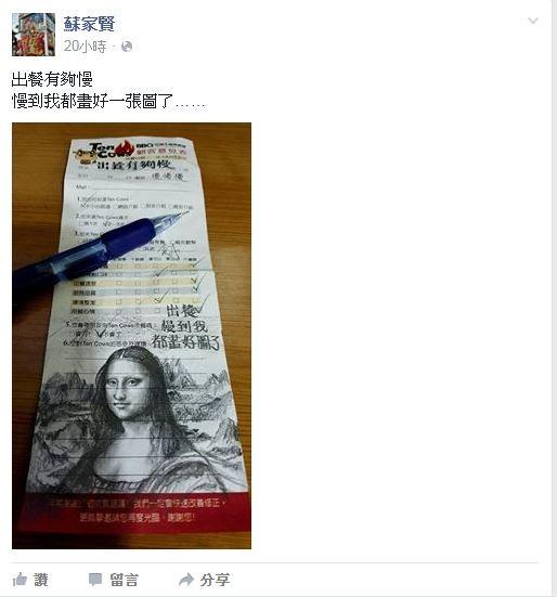 蘇家賢填寫顧客意見表抱怨,並在顧客意見表上畫出「蒙娜麗莎的微笑」。(圖擷取自臉書)