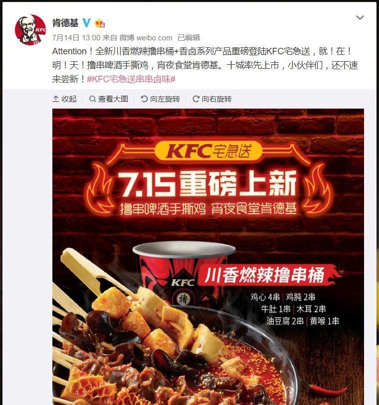中國肯德基15日起在10個城市推出川味宵夜,標語是「撸串啤酒手撕雞,宵夜食堂肯德基」。(圖擷取自微博)