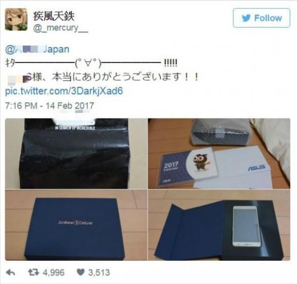 網友獲得1支全新的手機(圖擷自twitter)