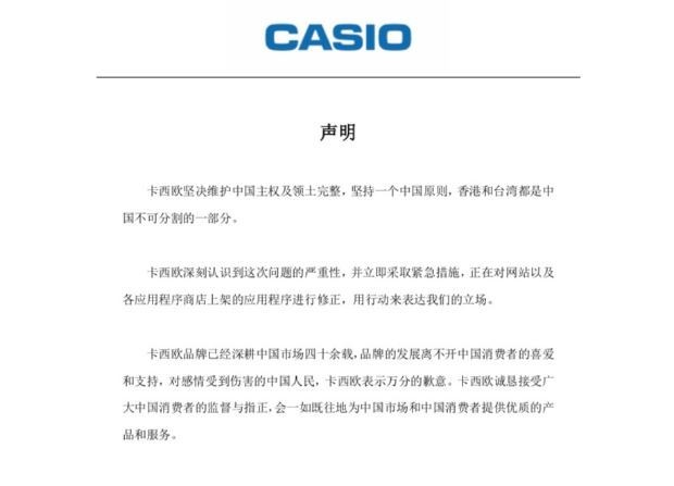 鐘錶品牌卡西歐(CASIO)8月曾在微博聲明「堅持一個中國原則,香港和台灣都是中國不可分割的一部分」,如今此聲明被起底後大量轉傳,讓台灣、香港許多網友都相當失望,怒轟「罷買」。(圖片擷取自微博)