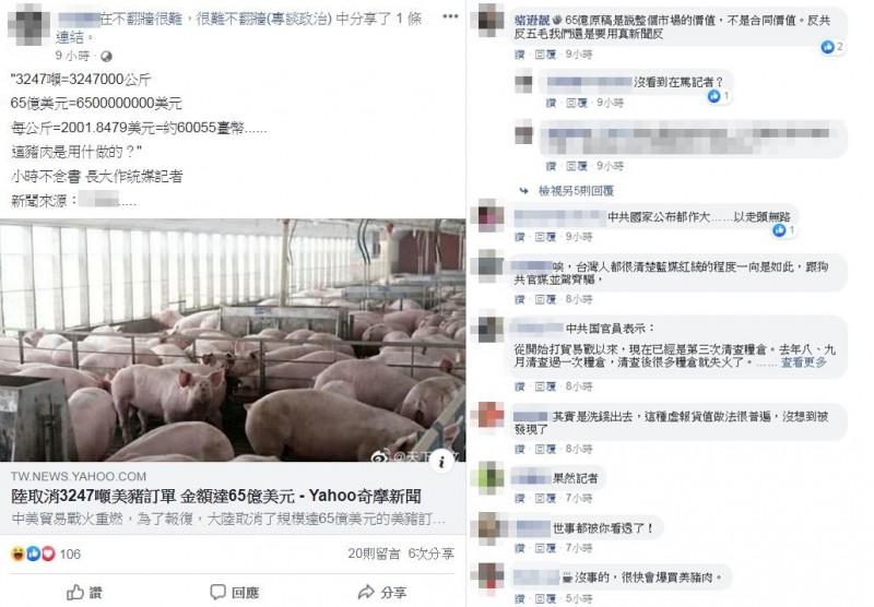 有媒體錯誤援引數據,將訂單金額寫成65億美元,網友發現按此數據,中國從美國進口的豬肉,每公斤超過台幣6萬元。(圖擷取自臉書)