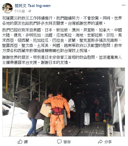 台灣總統蔡英文在臉書回應,對於各國的關懷「台灣感謝世界的溫暖」,也「謝謝日本的友情」。(圖片擷取自蔡英文臉書)
