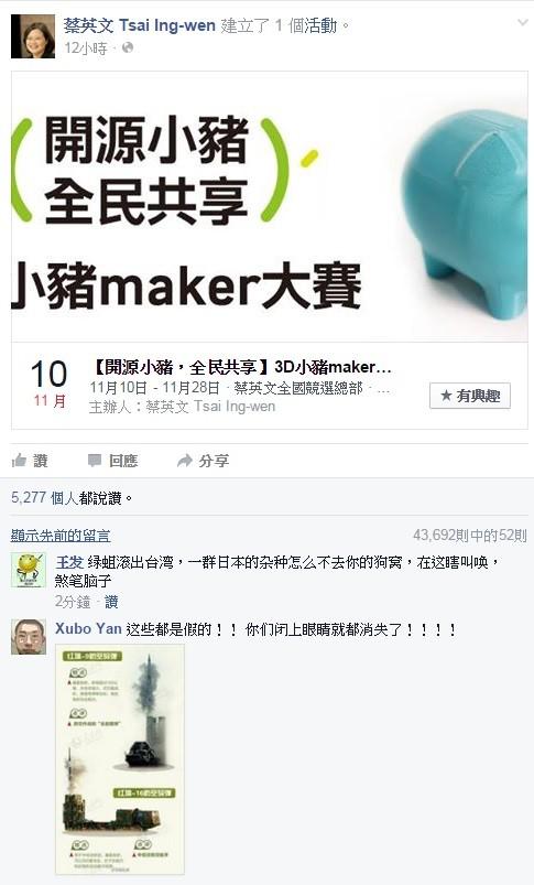 蔡英文的臉書於11日凌晨突然湧入大批中國網民,在最新一則「開源小豬 全民共享」的貼文留下高達數萬多筆留言。(圖擷自蔡英文臉書)