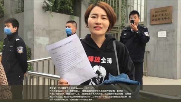 中國「709案」維權律師王全璋之妻李文足為了營救丈夫,3年多來到處奔走抗爭,她獲頒瑞典「愛德斯丹人權獎」,但因遭到限制出境,無法親自領獎。(擷取自推特)