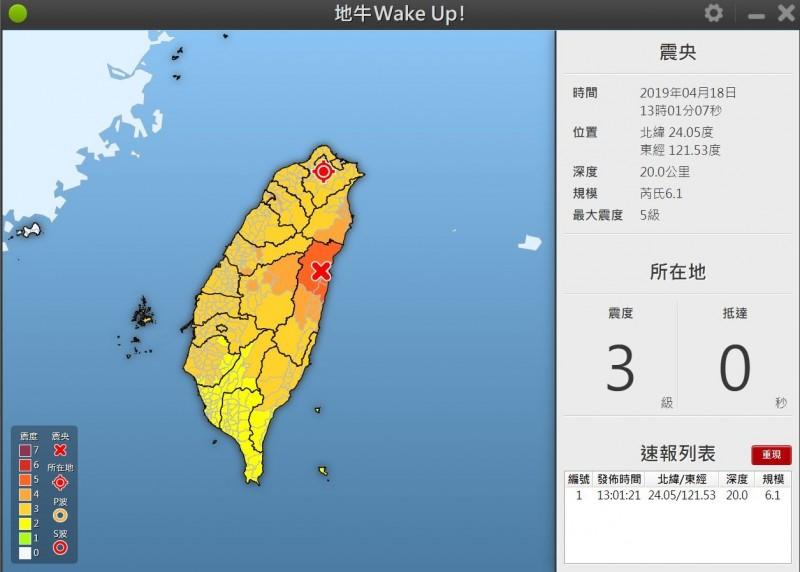 花蓮驚傳規模6.1強震,全台有感。(圖擷自地牛Wake Up!)