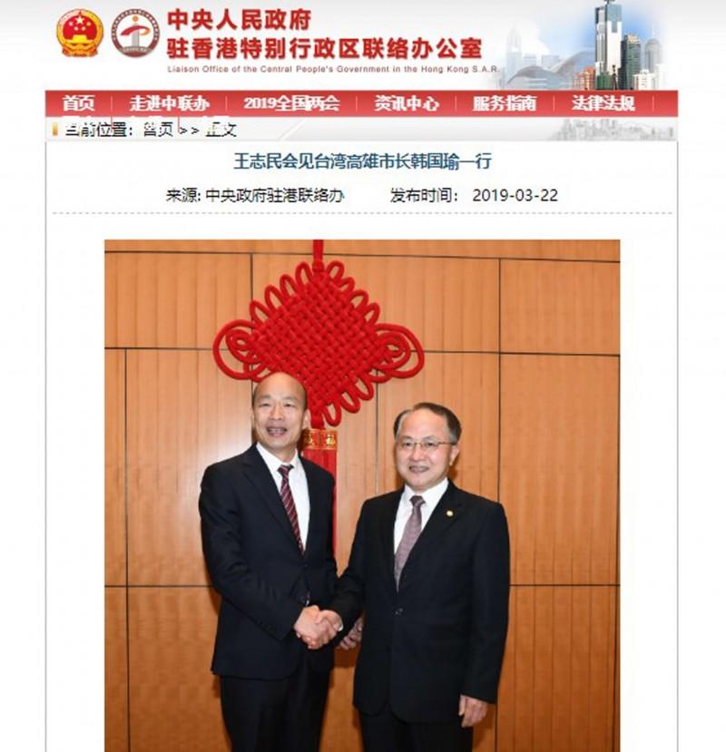 韓國瑜與香港中聯辦主任王志民合影。(擷取自香港中聯辦官網)