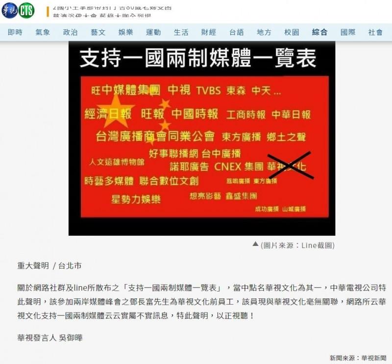 有網友製圖指華視是支持一國兩制的媒體。對此,華視今日發布聲明撇清與鄧長富的關係。(圖擷取自華視新聞網)