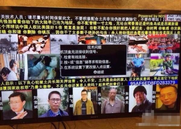 中國浙江省溫州有線電視多個頻道1日晚間突然出現包括諾貝爾和平獎得主、知名維權人士劉曉波等人的畫面,要求釋放維權人士。(圖擷取自網路)