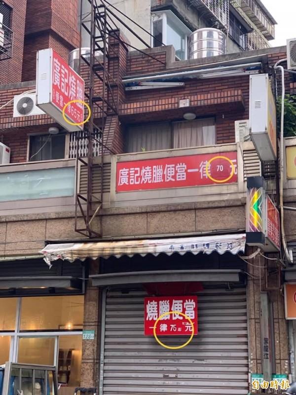 從網友PO出的照片可直到,這間燒臘店外面掛了3個招牌,但明明都是燒臘便當,卻有3種不同價位,而且掛越高的招牌,寫的價格越便宜。(圖擷取自爆廢公社)