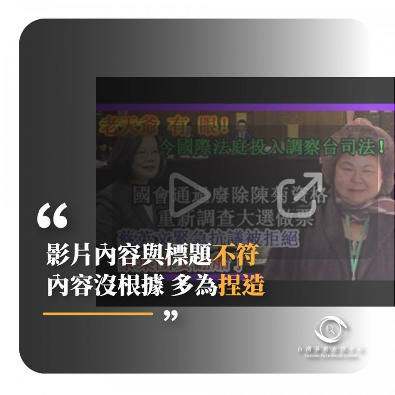 網路盛傳一部影片稱「國際法庭投入調察台司法」、「國會通過廢除陳菊資格,重新調查大選做票」,吸引9萬多人觀看,經過台灣事實查核中心查證,該影片為「錯誤」訊息。(照片取自TFC 台灣事實查核中心臉書)