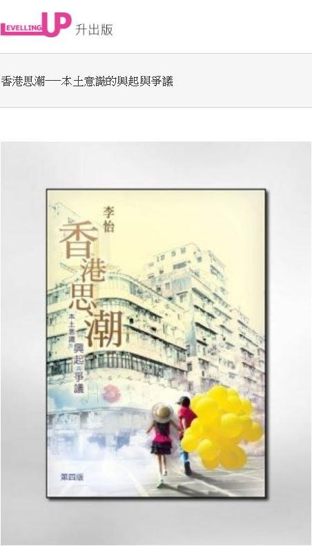 李怡的《香港思潮》收錄了2007年至2013年在香港《蘋果日報》發表的本土意識專欄文章,讓親共政客也十分頭疼。(圖翻攝自香港升出版社官方網站)