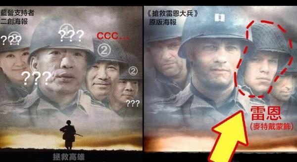 韓國瑜支持者使用名電影《搶救雷恩大兵》海報,合成國民黨人物替「韓導」宣傳,卻意外咒到他。(圖擷取自台灣賦格)