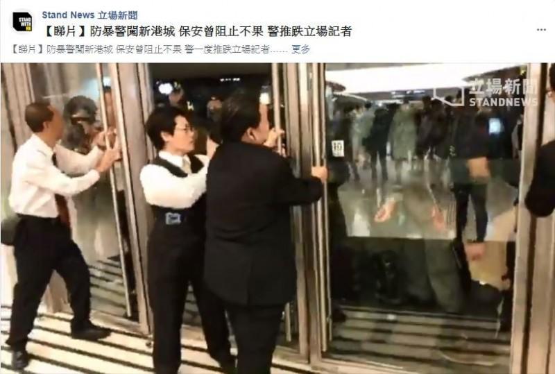 港媒報導指出,新港城中心保安因涉嫌「阻差辦公」,共有3男2女遭到逮捕。(圖擷取自臉書_立場新聞)