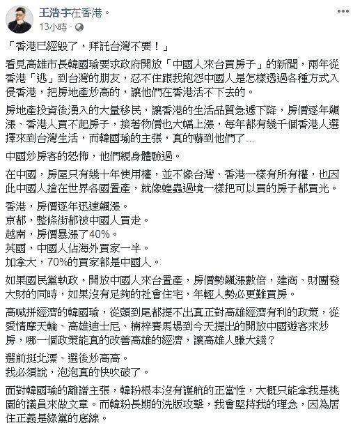 針對韓國瑜呼籲開放中資來台投資高雄房地產一事,桃園市議員王浩宇今於臉書貼文喊話,「香港已經毀了,拜託台灣不要!」(圖翻攝自王浩宇臉書)