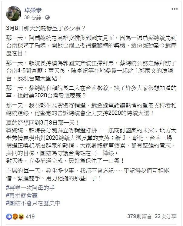 黨主席卓榮泰在臉書揭密,透露3月8日時蔡英文與賴清德2人在台南餐敘時的對話內容。(圖擷自臉書)