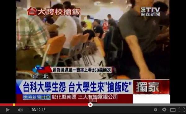 台大生塞爆台科大餐廳,增加台科大學生排隊用餐時間。(圖擷取自YouTube)