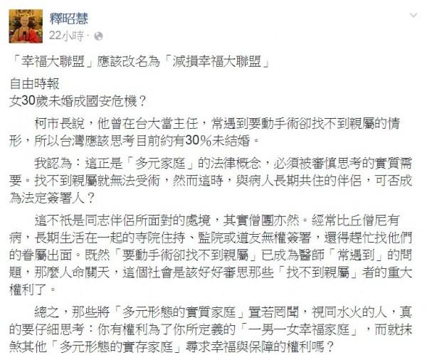 釋昭慧在臉書表示,「幸運大聯盟」應該改名為「減損幸福大聯盟」,因為該團體定義的「一男一女幸福家庭」,抹煞其他「多元型態家庭」成員的幸福。(圖擷取自釋昭慧臉書)