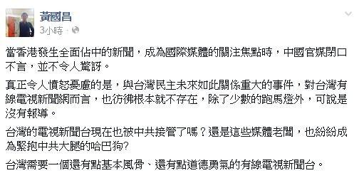 黃國昌批評台灣有線電視台無風骨。(圖擷取自黃國昌臉書)